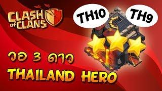 Download เทคนิคตีวอ 3 ดาวบ้าน 9 และ 10 Ft. Thailand Hero - Clash Of Clans Video