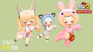 Download Maplestory2 - Restart Update Video