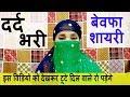 Download दर्द भरी बेवफा शायरी | Dard Bhari Bewafa Shayari | हर रात उसको इस तरह से भुलाती हूँ | Video