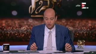 Download ″الشعب يسأل″ فقرة جديدة يقدمها الإعلامي عمرو اديب فى برنامج كل يوم Video