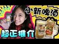 Download 蠟筆小新啤酒.日式玩具|KisaBBB Food&Drink Video