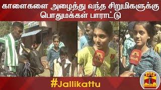 Download காளைகளை அழைத்து வந்த சிறுமிகளுக்கு பொதுமக்கள் பாராட்டு | Avaniyapuram Jallikattu Video