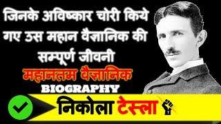 Download Nikola Tesla Biography in HINDI | Tesla Vs Thomas Alva Edison & Guglielmo Marconi Video