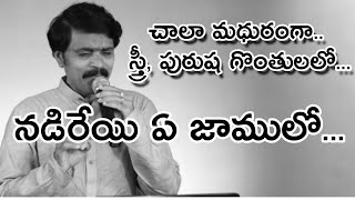 Download నడిరేయి ఏ జాములో #Nadireyi Ye Jaamulo #RangulaRatnam #Ghantasala #janaki #sreedhar #Dwigalam Video