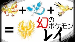 Download 【ポケモン裏話】幻のポケモン「レイ」について【ポケ文句】 Video