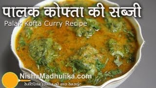Download Palak Kofta Curry Recipe - Spinach kofta Curry Recipe Video