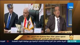 Download رأى عام - محمود مسلم: الرئيس السيسي هو الأقدر في الفترة الحالية ولا يجب أن نفتت جهود 30 يونيو Video