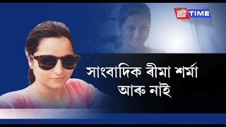 Download Journalist Rima Sharma killed in a road accident Video
