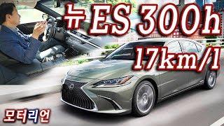 Download 렉서스 뉴 ES 300h 시승기, 더 커졌는데 연비는 17km/l로 올라! Lexus New ES 300h Video