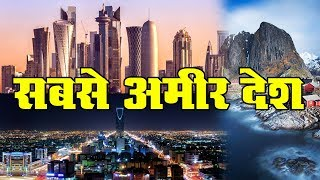 Download Top 10 Richest Countries in The World (Hindi) Video