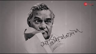 Download Former PM Atal Bihari Vajpayee passes away at the age of 93 | पूर्व पीएम अटल बिहारी वाजपेयी का निधन Video