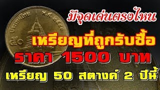 Download เหรียญที่ถูก″รับซื้อ″ในราคา 1500 บาท... คือเหรียญ 50 สตางค์ 2 ปีนี้ มีจุดเด่นตรงไหน...ไปชม Video