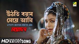 Download Uthti Bayas Meye Ami | Beadap | Bengali Movie Video Song | Chiranjeet, Debashree Roy Video