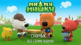Download Ми-ми-мишки все серии подряд. Большой сборник 3 (серии 11 - 20) Мультики для детей. Video