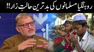 Download Rohingya Muslims and Islamic Countries   Orya Maqbool Jan Video