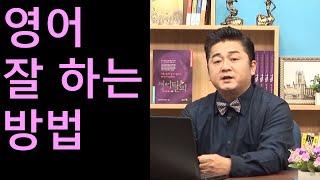 Download 영어 잘하는 방법(영어단어 그냥 외우지마라/공부 방법) (책: 영어탈피) Video