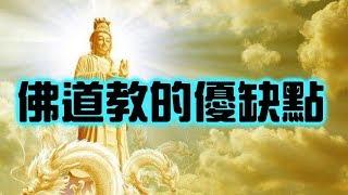 Download 佛教、道教、民間信仰到底差在哪裡? 佛道教的優缺點又有哪些? Video