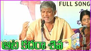 Download Aata Kadara Shiva Full Song By Tanikella Bharani | Lord Shiva Songs | Telugu Devotional Song Video