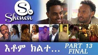 Download New Eritrean Film Drama 2017 - Etom Kilete (እቶም ክልተ...) - Part 13- Final Video
