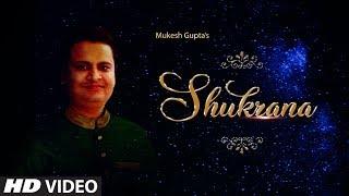 Download Shukrana: Mukesh Gupta (Full Song) KP Singh | Sonu Kamahiwala | Latest Punjabi Songs 2019 Video