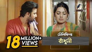 Download Radhuni | Tisha, Afran Nisho | Imraul Rafat | Bangla Telefilm | MaasrangaTV Official | 2017 Video