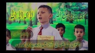 Download Hasbi Rabbi Jallallah | Hamd By School Students | Noman Al Maroofi | Kidz Poem | Happy Child School Video