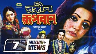 Download Rongin Rupban   Full Movie   HD 1080p    ft Rojina   Super Hit Bangla Movie Video