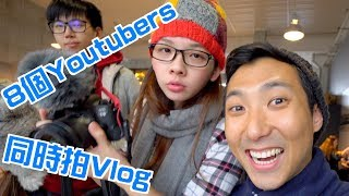 Download 【劉沛冰島】8個台灣Youtubers一起去冰島!到處都是相機😄Ep2 Video