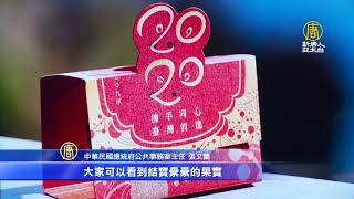 Download 鼠年福袋「攜手同心」 蔡總統過年發送33萬份 Video
