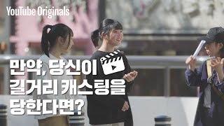 Download Street casting in Hongdae?!   Top Management Video