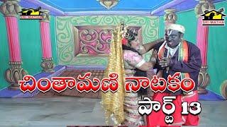 Download Chintamani Natakam Part 13 ll Comedy Natakam ll Musichouse27 Video