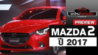 Download Mazda 2 ปี 2017 ใหม่ เปิดตัว ราคาเริ่ม 5.3 แสนบาท Video