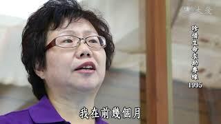 Download 【大愛探索周報】20171020 - 記憶消失前 Video