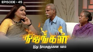Download ″We found Dhanush to be our son ″ - நிஜங்கள் Sun TV Episode 45 | 16/12/2016 | Vision Time Video