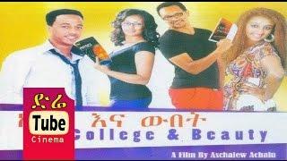 Download College & Beauty (ኮሌጅ እና ውበት) Latest Ethiopian Movie from DireTube Cinema Video