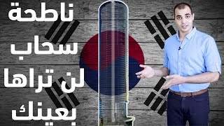 Download ناطحة سحاب لا ترى بالعين كوريا الجنوبية - نشرة اخبار انجليزية مترجمة - كورس الاخبار 5 Video