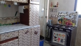 Download تحدي المطبخ ||عمل ديكور بأقل تكلفة //تغيير في المطبخ //تنظيف حوض / بوتاجاز / أرضيات..الخ Video