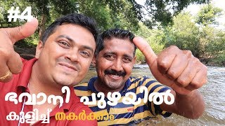 Download Lets go for a Bhavani River Bath from SR Jungle Resort Aanaikatti Part 4 Video