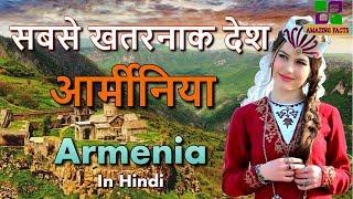 Download सबसे खतरनाक देश आर्मीनिया // Armenia amazing country Video