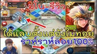 Download LINE เกมเศรษฐี - รีวิวการ์ด ราห์ Video