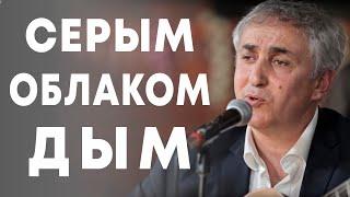 Download Надир Махтиев - Серым облаком дым Video