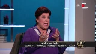 Download كل يوم - مع رجاء .. هل المرأة المصرية والعربية نكدية وكئيبة ؟ Video