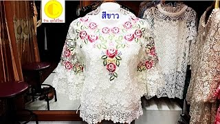 Download Chantubtim TV ตอน ร้านลูกไม้ไทย เสื้อลูกไม้งานปัก เสื้อแฟชั่น มาใหม่ค่ะ EP 185 Video