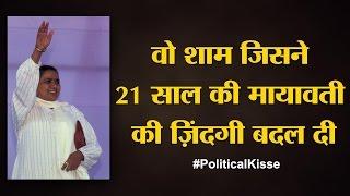 Download लखनऊ में Mayawati को अंधेरे कमरे में किसने बंद किया | Political Kisse | Uttar Pradesh | Kanshi Ram Video