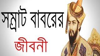 Download মুঘল সম্রাট বাবর এর জীবনী   Biography Of Samrat Babur In Bangla. Video