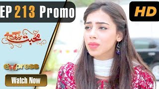 Download Pakistani Drama | Mohabbat Zindagi Hai - Episode 213 Promo | Express Entertainment Dramas | Madiha Video