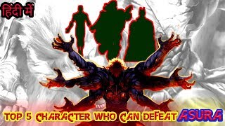 Download Top 5 MCU and DCU Character Who Can Defeat Asura | Marvel Cinematic Universe | Superheroes Who Can D Video