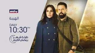 Download الهيبة - 21/06/2017 - Promo Episode 27 Video