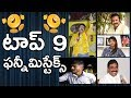 Download 😂😂 తెలుగులో అత్యంత ఫన్నీ వీడియో క్లిప్స్ | Top 9 Telugu Funny Videos On Social Media | Dot News Video