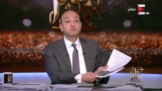 Download كل يوم - عمرو أديب للحكومة: الناس صبرت وسكتت واستحملت .. اعملو حاجة بقا Video